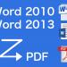超簡単!Word2010以降のバージョンのPDF作成方法